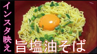Salted Abura Soba | Cooking expert Ryuji's Buzz Recipe's recipe transcription