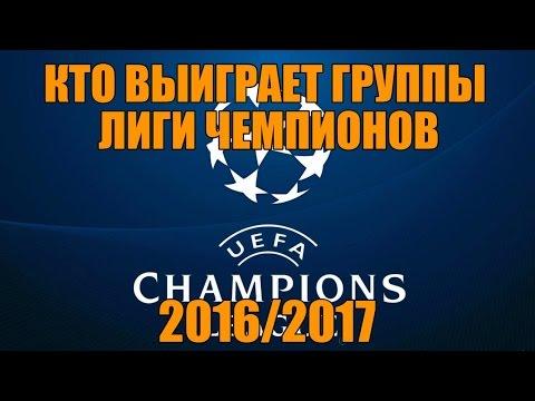 КТО ВЫИГРАЕТ ЛИГУ ЧЕМПИОНОВ 2016/2017?