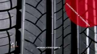 видео Michelin 265/60 R18