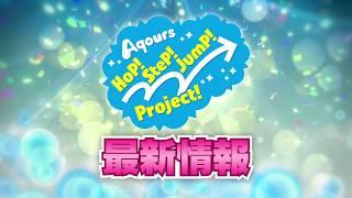 ラブライブ!サンシャイン!! Aqours Hop! Step! Jump! Project! 特報PV