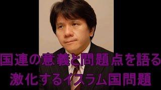 【最後の希望】宮崎哲弥が国連の意義と問題点を語る、過激派組織「イスラム国」の人権侵害を非難