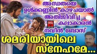 Samariyayile Sneham # Christian Devotional Songs Malayalam 2019 # Hits Of Naveen Bose