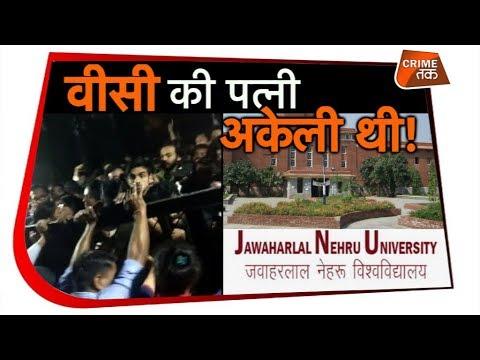JNU के बच्चे अब ये हरकत भी करने लगे...कौन रोके और समझाए इन्हें| Crime Tak