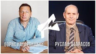 Экономика позднего Путина (Р. Дзарасов, Б. Кагарлицкий)