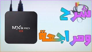شرح ومراجعة جهاز MXQ Pro 4K Android TV BOX