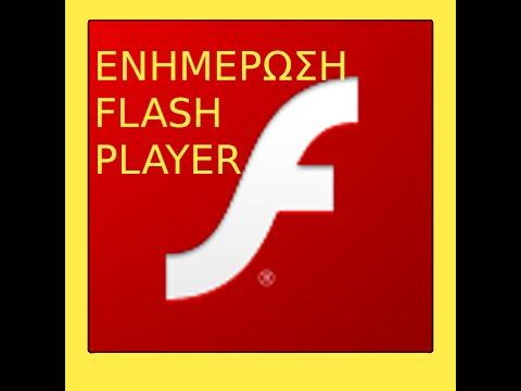 Ενημέρωση σε Flash Player και Java (update) - YouTube