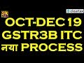 GST UPDATE|NEW WAY TO CALCULATE ITC FOR GSTR3B FOR OCT TO DEC 2019|GST ITC NEW RULES