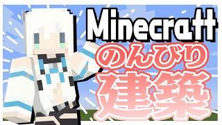 Minecraft:のんびりクリエ建築【ホロライブ/白上フブキ】
