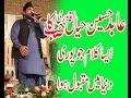 abid hussain khayal qadri shajra noor