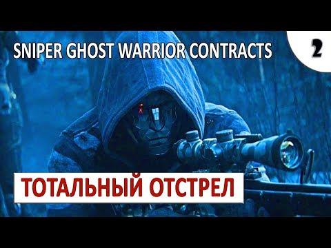 SNIPER GHOST WARRIOR CONTRACTS  (ПРОХОЖДЕНИЕ) #2 - ТОТАЛЬНЫЙ ОТСТРЕЛ
