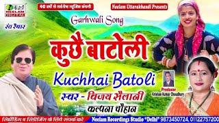 Garhwali  कुछै बाटोली  Vijay Sailani Kalpana Chauhan  Kuchhe Batoli  Neelam