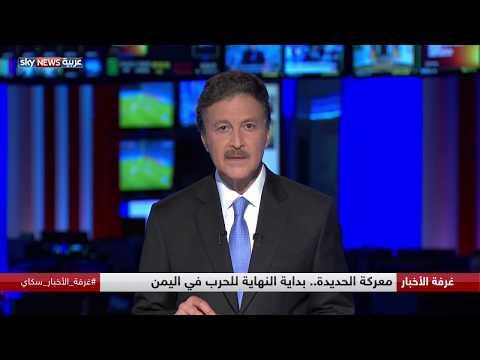 معركة الحديدة.. بداية النهاية للحرب في اليمن  - نشر قبل 2 ساعة