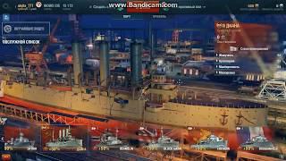 Инвайт код World of Warships на 7 дней премиум акк/прем крейсер Диана/500 дублонов