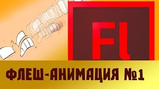 Adobe Flash. SpeedAnimate: Анимация мимики (TUTORIAL)