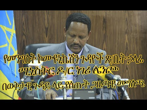 ETHIOPIA - Latest press briefing of government communication affairs office Minister