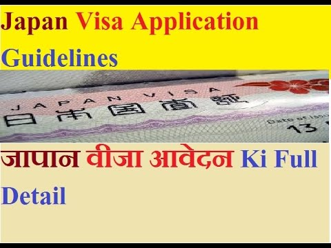 Japan Visa Application Guidelines