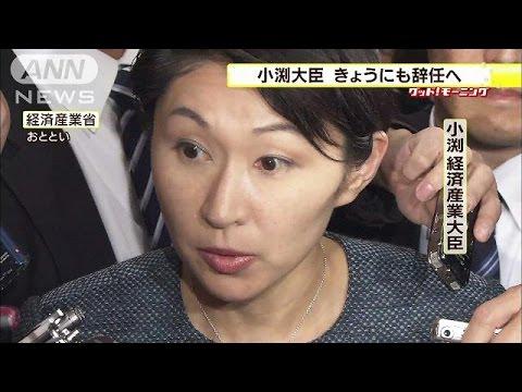 小渕優子経産大臣、きょうにも辞表提出へ(14/10/20)