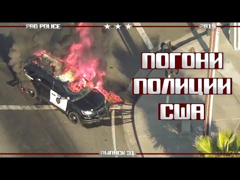 Погони полиции США: Горящий Интерсептор [Выпуск 31 2019]