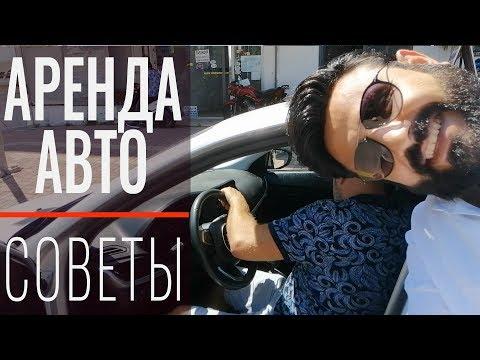 Аренда авто в Турции. Прокат автомобилей в Турции: советы автомобилистам