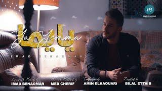 Imad Benaomar - YA YEMMA (EXCLUSIVE Music Video ) l عماد بنعمر - يا يما ( فيديو كليب حصري )