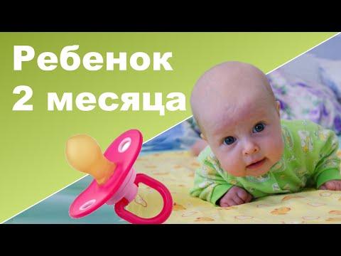 РЕБЕНОК 2 МЕСЯЦА ♥ Развитие, занятия ♥ Игры со льдом