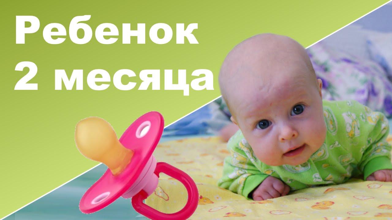 Ребенку 2 месяца видео