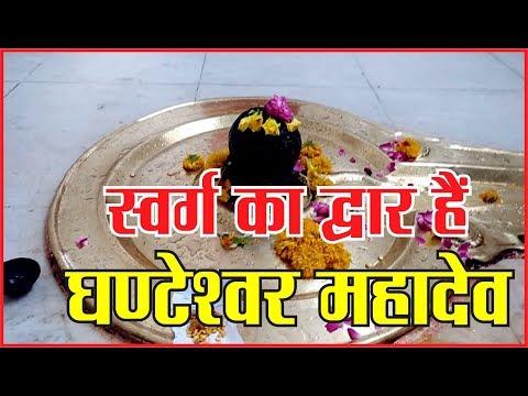 स्वर्ग का द्वार हैं घण्टेश्वर महादेव,  #dharam #God #aarti #mahakaal #sanidev #jyotirling