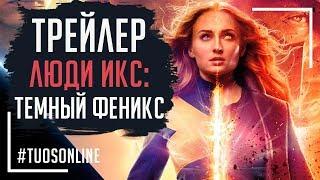 Люди Икс: Темный Феникс | HD Финальный трейлер | Русская озвучка Tuos ONline