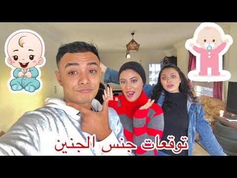 !!جنس الجنين💖💙 عملن كل شيء علشان نعرف بدري - Mohamed Mabrok