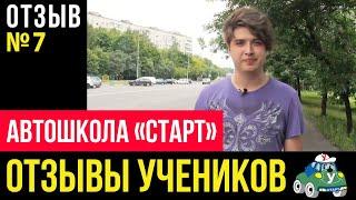 Автошколы Москвы   Автошкола «СТАРТ» отзывы №7