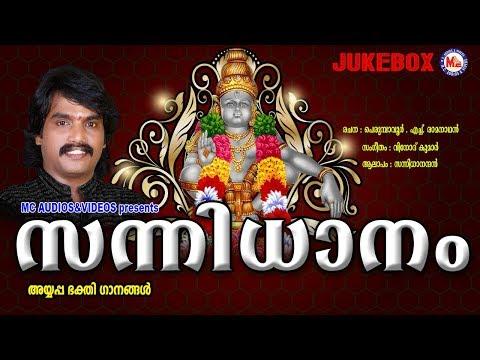 സന്നിധാനം | Sannidhanam | Hindu Devotional Songs Malayalam | Ayyappa Songs Malayalam Sannidhanandan