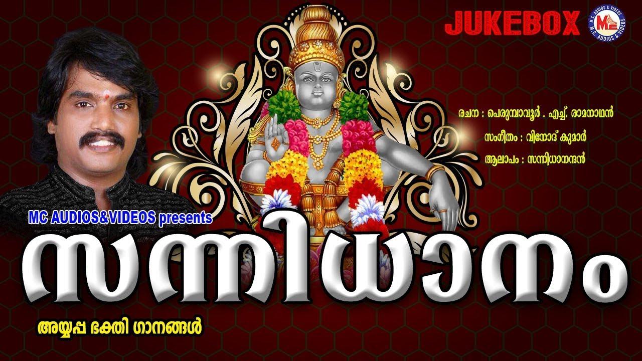 Download സന്നിധാനം | Sannidhanam | Hindu Devotional Songs Malayalam | Ayyappa Songs Malayalam Sannidhanandan