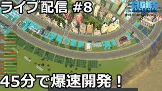 【Cities Skylines】らくしげライブ実況 #8「45分で爆速開発」