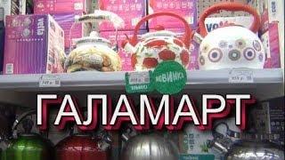 СРОЧНО в ГАЛАМАРТ  РАСПРОДАЖА  от 9 руб! Обзор НОВИНОК 2019 / МОЮЩИЕ