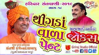 18-Haridwar Santwani-2019 || Mayabhai Aahir || Jockes (Thigda Vala Pent)