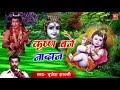 धार्मिक प्रसंग भागवत पुराण से   कृष्ण बने नादान   Birjesh Shashtri   New Kissa   Rathore Cassettes Mp3