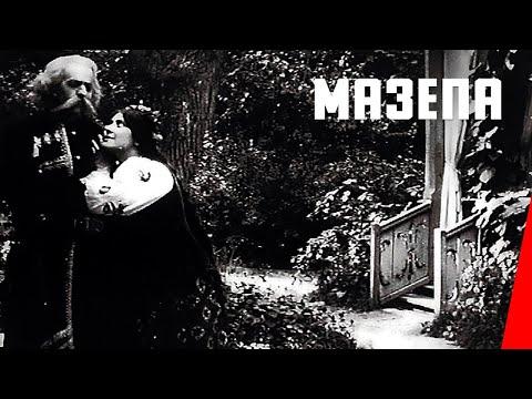 Мазепа (1909) фильм смотреть онлайн