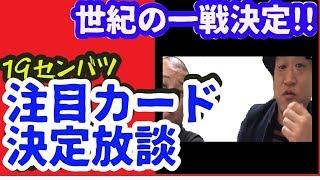 【世紀の激突!!】19センバツ・注目カード決定放談!!(星稜ー履正社など)