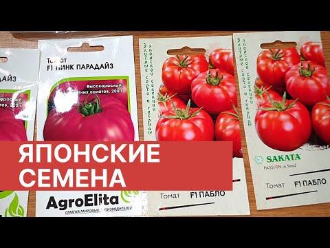 Семена Гавриш. Семена томатов 2021