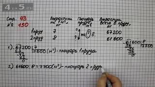 Страница 43 Задание 150 – Математика 4 класс Моро – Учебник Часть 2