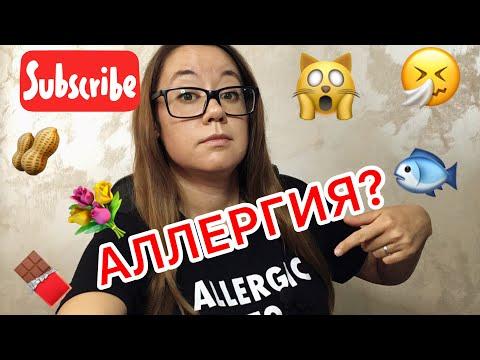 Как сказать «У меня аллергия на ...»