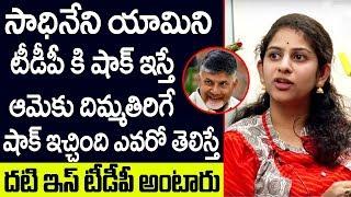 Sensational Shocking News About Sadineni Yamini|Who Has Given Shock To yamini ?|Myra Media