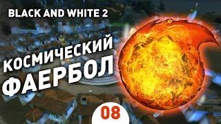 КОСМИЧЕСКИЙ ФАЕРБОЛ! - #8 BLACK AND WHITE 2 ПРОХОЖДЕНИЕ