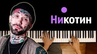 Ганвест - Никотин ● караоке | PIANO_KARAOKE ● ᴴᴰ + НОТЫ & MIDI