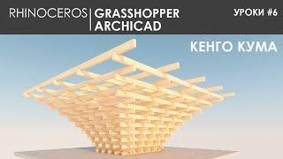 Видео урок #6 rhino grasshopper + archicad алгоритм Кенго Кума