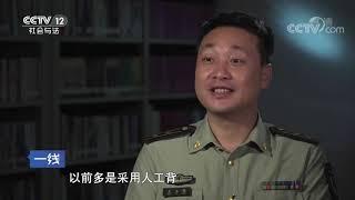 《一线》 20190604 高空守卫| CCTV社会与法