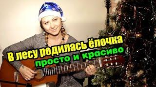 В лесу родилась ёлочка | На гитаре + урок