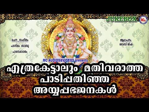 ഒരിക്കലും മറക്കാനാവാത്ത പഴയ അയ്യപ്പഭക്തിഗാനങ്ങൾ | Ayyappa Songs | Hindu Devotional Songs Malayalam
