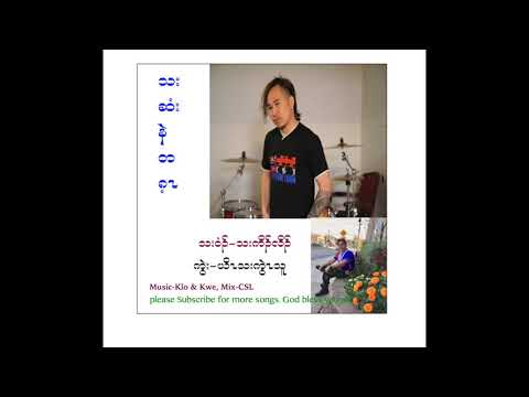 Karen new Song by Thakolo ( Tha Si Neh Ter Hgay)