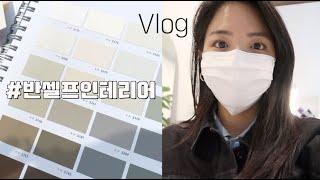 일상브이로그 VLOG. 대망의 이사 일주일 전 feat…